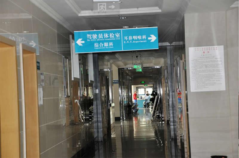 体检中心环境八