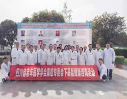 四川省老年医学会重症专委会下基层对口帮扶活动在我院顺利开展!