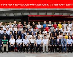 中华医学会手外科分会青年论文竞赛预选赛举行