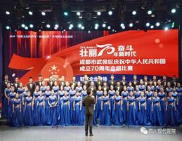 我院参加成都市武侯区庆祝中华人民共和国成立70周年合唱比赛