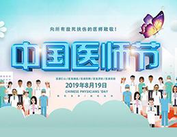 第二届中国医师节向这群可爱的人致敬!