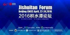 贺积水潭骨科论坛在北京国家会议中心隆重启幕
