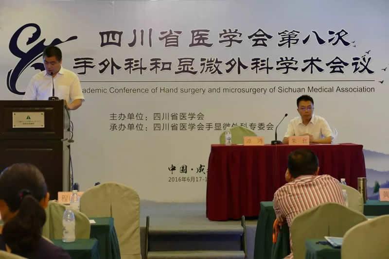 """祝贺""""四川省医学会第八次手外科和显微外科学术会议""""顺利召开!"""